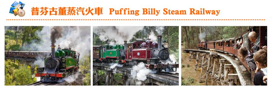 普芬古董蒸汽火車